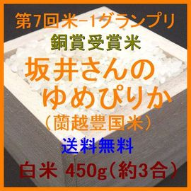 【送料無料】坂井さんのゆめぴりか(蘭越豊国米)白米450g(約3合)(第7回米-1グランプリ銅賞受賞)お試し品