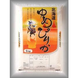 高級北海道米「ゆめぴりか」です。写真は5kgの袋です。