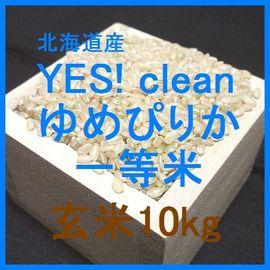 YES! crean ゆめぴりか検査1等玄米10kgです。農薬の少ない安心安全のゆめぴりかです。