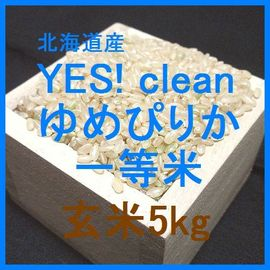 YES! crean ゆめぴりか検査1等玄米5kgです。農薬の少ない安心安全のゆめぴりかです。