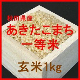 秋田県産あきたこまち検査1等玄米1kgです。あきたこまちはやはり秋田産ですね。