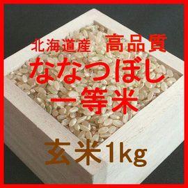 北海道産高品質ななつぼし検査1等玄米1kgです。高品質米基準を満たしたななつぼしは一味違います。
