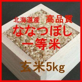 北海道産高品質ななつぼし検査1等玄米5kgです。高品質米基準を満たしたななつぼしは一味違います。