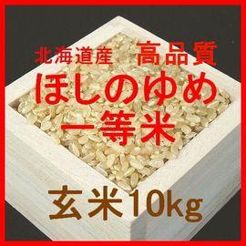 北海道産高品質ほしのゆめ検査1等玄米10kgです。一等米の中でも高品質基準をクリアしたものは一味違います。