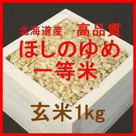 北海道産高品質ほしのゆめ検査1等玄米1kgです。一等米の中でも高品質基準をクリアしたものは一味違います。