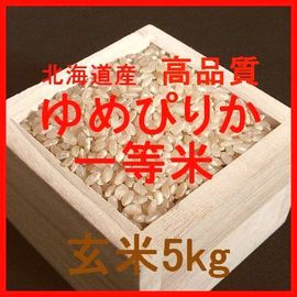 北海道産高品質ゆめぴりか検査1等玄米です。精米タンパク6.8%以下の厳選されたゆめぴりかです。