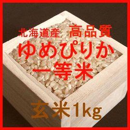 【特別販売】北海道産高品質ゆめぴりか検査1等玄米1kgです。精米タンパク6.8%以下の貴重なゆめぴりかです。
