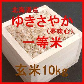 北海道産ゆきさやか(夢味心)検査1等玄米10kgです。北海302号と呼ばれていた夢味心は、みなみ留萌プライベート米のおいしいお米です。