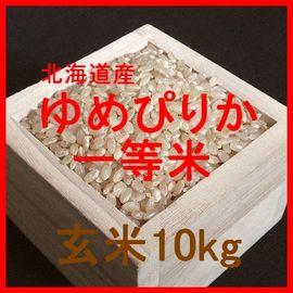 ゆめぴりか玄米一等米10kg