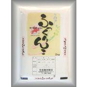 【送料無料】 令和元年産 北海道産ふっくりんこ 白米2kg