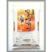 【新米】【送料無料】 初回限定お試し用 令和元年産 北海道産ゆめぴりか 白米2kg