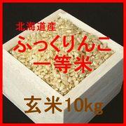 ふっくりんこ玄米一等米10kg