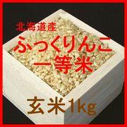 ふっくりんこ玄米一等米1kg