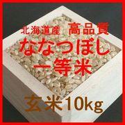 【新米】令和2年産 北海道産高品質ななつぼし 検査1等玄米 10kg