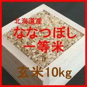 北海道産ななつぼし検査1等玄米10kgです。