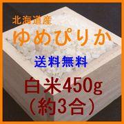 【送料無料】令和元年産 北海道産ゆめぴりか 白米450g(約3合) お試し品
