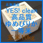 北海道産YES!clean高品質ゆめぴりか検査1等玄米10kgです。精米タンパク6.8%以下の最高基準をクリアした特別なゆめぴりかです。