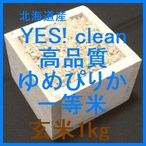 北海道産YES!clean高品質ゆめぴりか検査1等玄米1kg量り売りです。精米タンパク6.8%以下の最高基準をクリアした特別なゆめぴりかです。