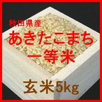 秋田県産あきたこまち検査1等玄米5kgです。あきたこまちはやはり秋田産ですね。