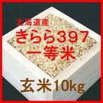 北海道産きらら397検査1等玄米10kgです。北海道米の食味を向上させた品種です。