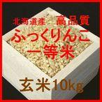 北海道産高品質ふっくりんこ検査1等玄米10kgです。厳しい栽培基準をクリアした北斗市産の一等米です。