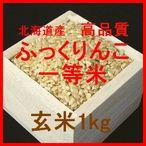 北海道産高品質ふっくりんこ検査1等玄米1kgです。厳しい栽培基準をクリアした北斗市産の一等米です。