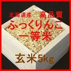 北海道産高品質ふっくりんこ検査1等玄米5kgです。厳しい栽培基準をクリアした北斗市産の一等米です。