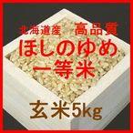 北海道産高品質ほしのゆめ検査1等玄米5kgです。一等米の中でも高品質基準をクリアしたものは一味違います。