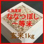 令和元年産 北海道産ななつぼし 検査1等玄米 1kg