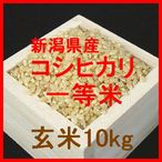 新潟県産コシヒカリ検査1等玄米10kgです。