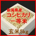 新潟県産コシヒカリ検査1等玄米5kgです。