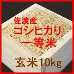 佐渡産コシヒカリ検査1等玄米10kgです。魚沼産程の知名度はないものの、旨さではひけをとらない佐渡産です。