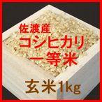 佐渡産コシヒカリ検査1等玄米1kgです。魚沼産程の知名度はないものの、旨さではひけをとらない佐渡産です。