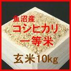 魚沼産コシヒカリ検査1等玄米10kgです。魚沼産コシヒカリは日本を代表するお米の一つです。