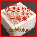 北海道産ゆきさやか(夢味心)検査1等玄米5kgです。北海302号と呼ばれていた夢味心は、みなみ留萌プライベート米のおいしいお米です。