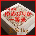 ゆめぴりか玄米一等米1kg