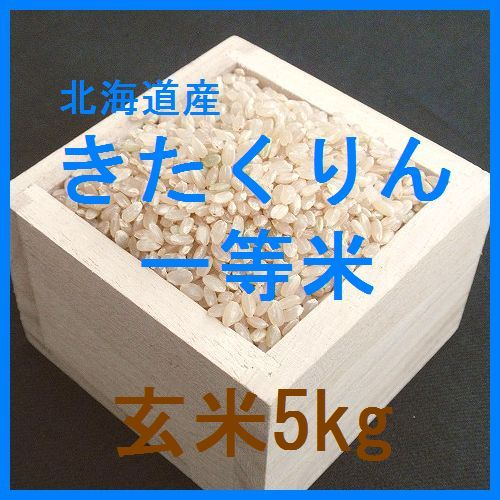 北海道産きたくりん検査1等玄米5kgです。ふっくりんこを親に持つ農薬使用量を抑えたお米です。
