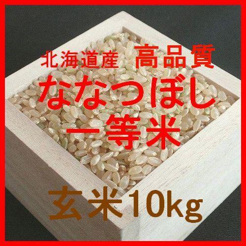 北海道産高品質ななつぼし検査1等玄米10kgです。高品質基準を満たしたななつぼしは一味違います。
