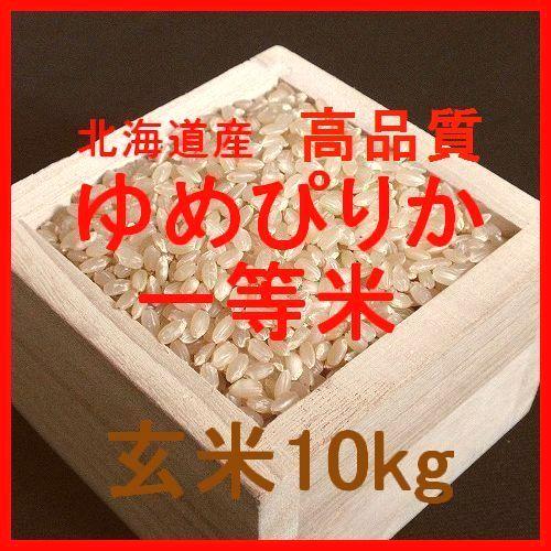 【特別販売】北海道産高品質ゆめぴりか検査1等玄米10kgです。精米タンパク6.8%以下の貴重なゆめぴりかです。