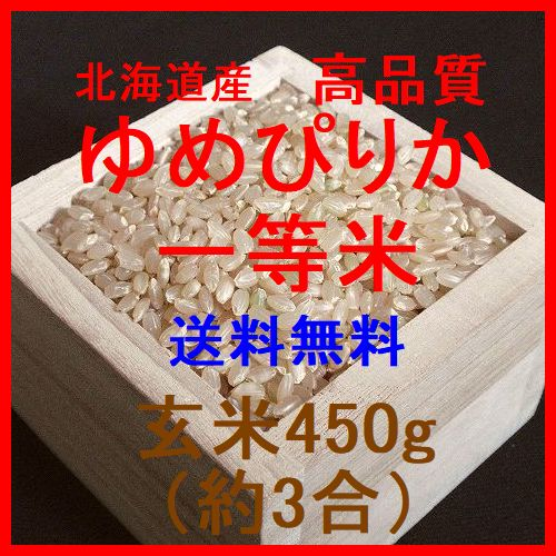 高品質ゆめぴりか検査1等玄米です。精米タンパク6.8%以下の特別なゆめぴりかです。