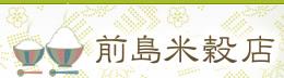 北海道米ふっくりんこ・ゆめぴりか、コシヒカリ、玄米、雑穀米販売、通販。前島米穀店