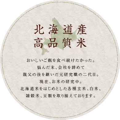 北海道産高品質米
