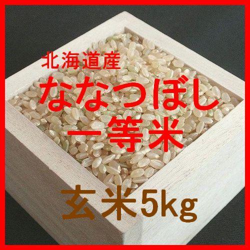 北海道産ななつぼし検査1等玄米5kgです。