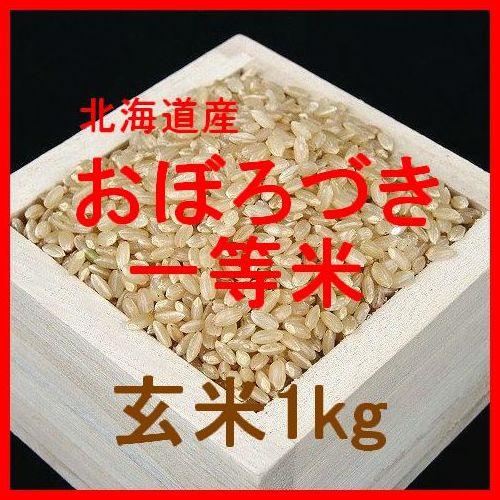 北海道産おぼろづき検査1等玄米1kgです。おぼろづきは粘りが強めの品種のため、玄米でも食べやすいです。