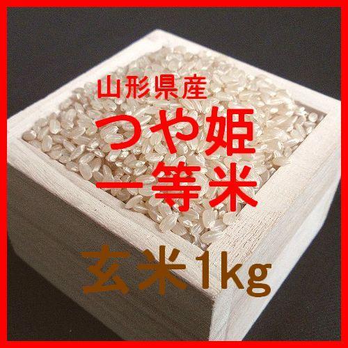 山形県産つや姫検査1等玄米1kgです。その名の通り、艶があって粘りもある美味しいお米です。