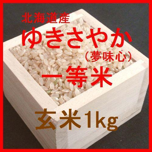 北海道産ゆきさやか(夢味心)検査1等玄米1kgです。北海302号と呼ばれていた夢味心は、みなみ留萌プライベート米のおいしいお米です。