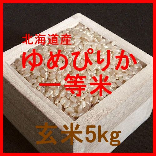 ゆめぴりか玄米一等米5kg