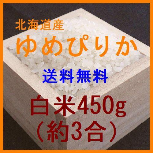 北海道産ゆめぴりか 450g(約3合) お試し品(送料無料)です。前島米穀店のゆめぴりかは、ゆめぴりかの基準をクリアした一等米を使用しております。