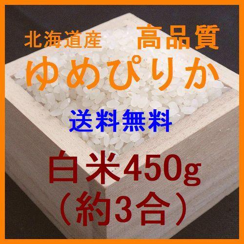ゆめぴりかの中でも精米タンパクが6.8%以下の非常に厳しい条件をクリアした特別なゆめぴりかです。